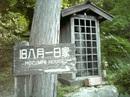 070927hidatakayama_041_2