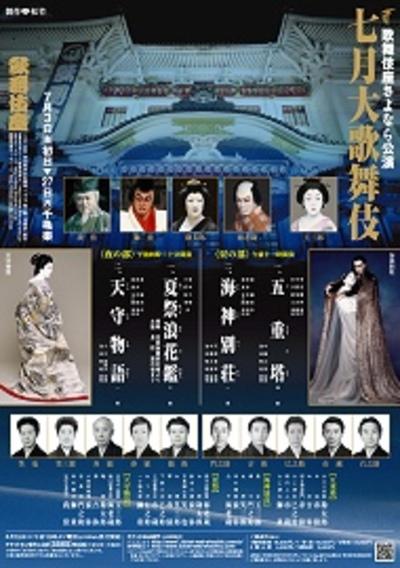 Kabukiza200907m